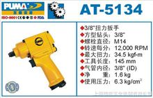 AT-5134巨霸氣動扭力扳手