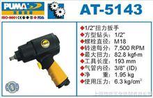 AT-5143巨霸氣動扭力扳手