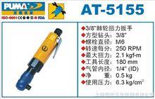 AT-5155巨霸氣動棘輪扳手