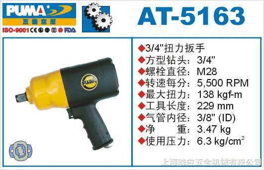 巨霸氣動扭力扳手,REKMA  AT-5163