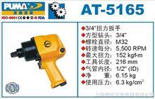 AT-5165巨霸氣動扭力扳手