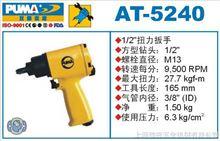 AT-5240巨霸氣動扭力扳手