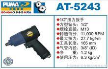 AT-5243 巨霸氣動扭力扳手
