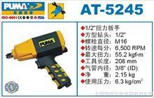 AT-5245 巨霸氣動扭力扳手