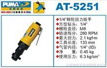AT-5251巨霸氣動棘輪扳手