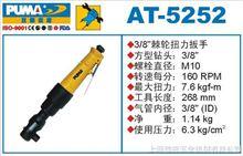 AT-5252巨霸氣動棘輪扳手