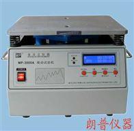 MP3000AMP3000A振动台