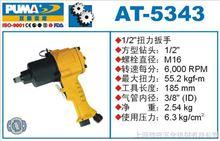 AT-5343 巨霸氣動扭力扳手