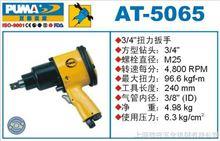 AT-5065巨霸氣動扭力扳手