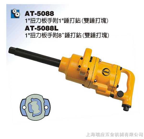 """方形驱动钻尺寸: 1"""";螺栓直径: 50mm; 转速/分钟: 3000; 最大扭力 ft-lb: 2500, kgf-m 345;工具长度: 631mm; 进气口尺寸: 1/2""""(pt); 气管内径: 19.0mm; 平均空气消耗量 cfm: 40, m3/min 1.13; 净重: 16.8kg;使用压力: 6.3-8kg/cm2; 包装明细: pcs/ctn/G."""
