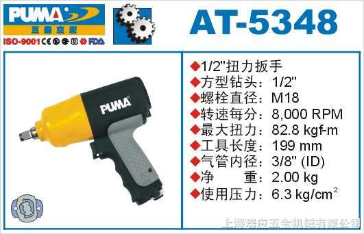 巨霸气动扭力扳手AT-5348