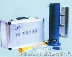 新标准常水头渗透仪
