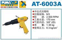 AT-6003A/B/C/D/E巨霸氣動拉鉚槍