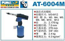 AT-6004M巨霸氣動鉚螺母槍