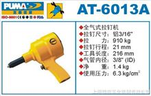 AT-6013A巨霸氣動拉鉚槍