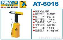 AT-6016巨霸氣動拉鉚槍