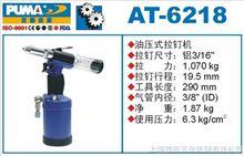 AT-6218巨霸氣動拉鉚槍