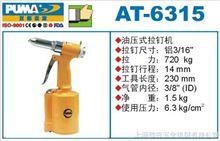 AT-6315巨霸氣動工具拉鉚槍