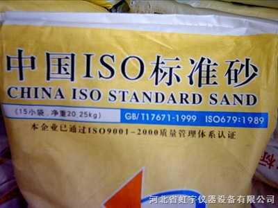 灌砂法专用标准砂价格厂家技术参数使用方法