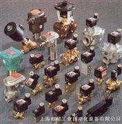 美国ASCO(JOUCOMATIC)公司产品系列