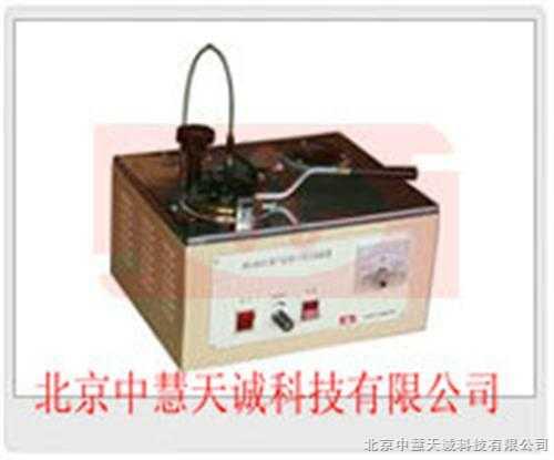 石油产品闭口闪点试验器 型号:ZH3250