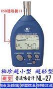 日本理音RION NL-27噪音计