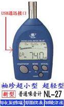 NL-27日本理音RION NL-27噪音計