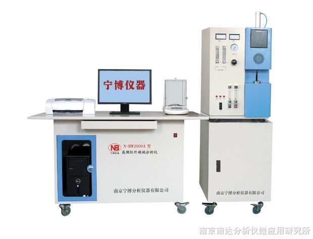 HW2000A型高频红外碳硫分析仪
