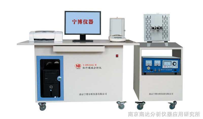 HW2000G型管式红外碳硫分析仪