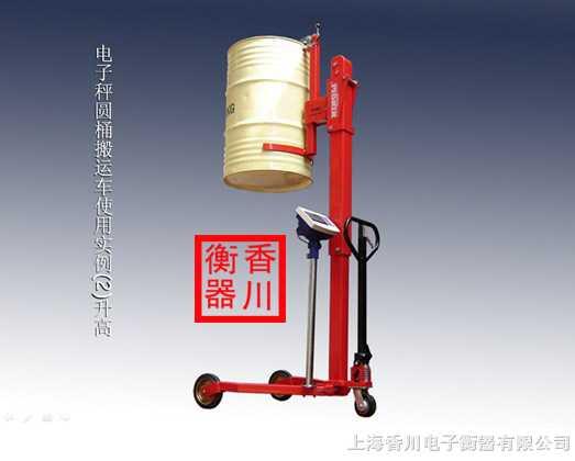 油桶搬运车秤,它由倒桶车及2只高精度称重传感器和高分辨率交直流两用称重显示仪表等组成。倒桶车采用槽钢门架,耐磨尼龙脚轮,结构表面防锈烤漆,可以轻度防止化学原料和水分对结构的腐蚀。油桶被夹抱提升后,可以在空中做大于180度的翻转或停留等动作,并可将油桶装卸于汽车、堆垛。手动液压油桶搬运车设计新颖,结构紧凑,轻巧灵活。主要适用于工厂车间,仓库,油库的油桶装卸、搬运、堆垛等。特别适用于化工,食品车间倒料或配料使用。 抱桶方式:油桶抱夹 提升高度:1500mm  超载保护:150%.