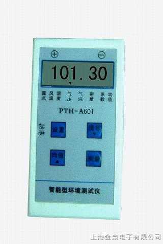 温湿度数字压力计(RS232)
