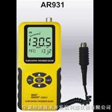 AR931分体式涂层测厚仪-铁基