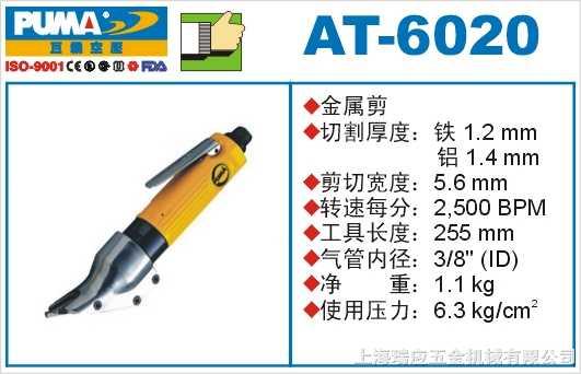 巨霸氣動工具-巨霸風動剪刀AT-6020