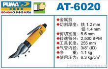 AT-6020巨霸氣動工具-巨霸風動剪刀AT-6020