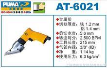 AT-6021巨霸氣動工具-巨霸風動剪刀AT-6021