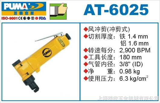 巨霸氣動工具-巨霸風衝剪AT-6025