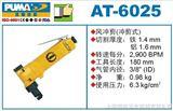 巨霸气动工具-巨霸风冲剪AT-6025