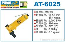 AT-6025巨霸氣動工具-巨霸風衝剪AT-6025