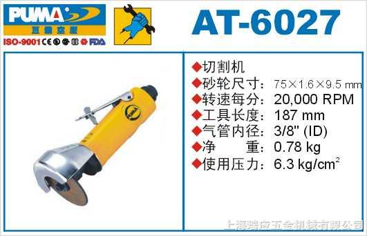 巨霸氣動工具-巨霸氣動切割機AT-6027