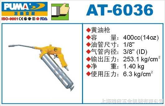 巨霸气动工具-巨霸气动黄油枪AT-6036