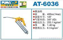 AT-6036巨霸氣動工具-巨霸氣動黃油槍AT-6036
