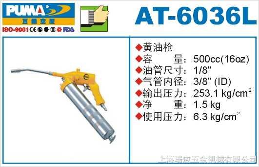 巨霸无极3登陆-巨霸气动黄油枪AT-6036L