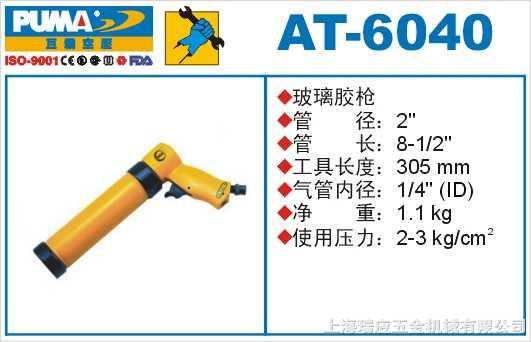 巨霸气动工具-巨霸气动硅胶枪AT-6040