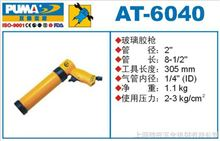 AT-6040巨霸氣動工具-巨霸氣動矽膠槍AT-6040