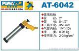 巨霸气动工具-巨霸气动硅胶枪AT-6042