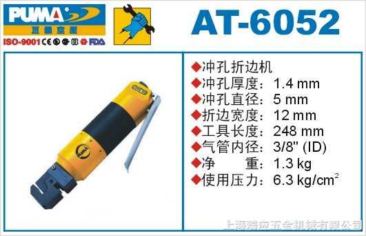 巨霸氣動工具-巨霸衝孔折邊機AT-6052