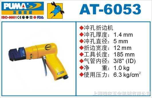 巨霸氣動工具-巨霸氣動折邊機AT-6053