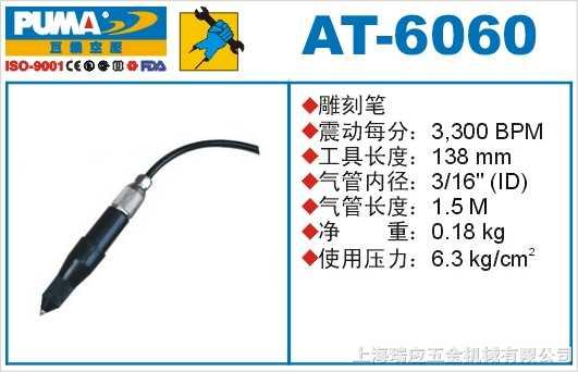 巨霸氣動工具-巨霸氣動雕刻筆AT-6060