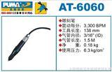 巨霸气动工具-巨霸气动雕刻笔AT-6060