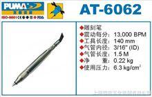 AT-6062巨霸氣動工具-巨霸氣動雕刻筆AT-6062